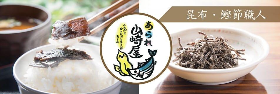 美味しい佃煮|昆布と鰹節のお出汁の専門店 山崎屋